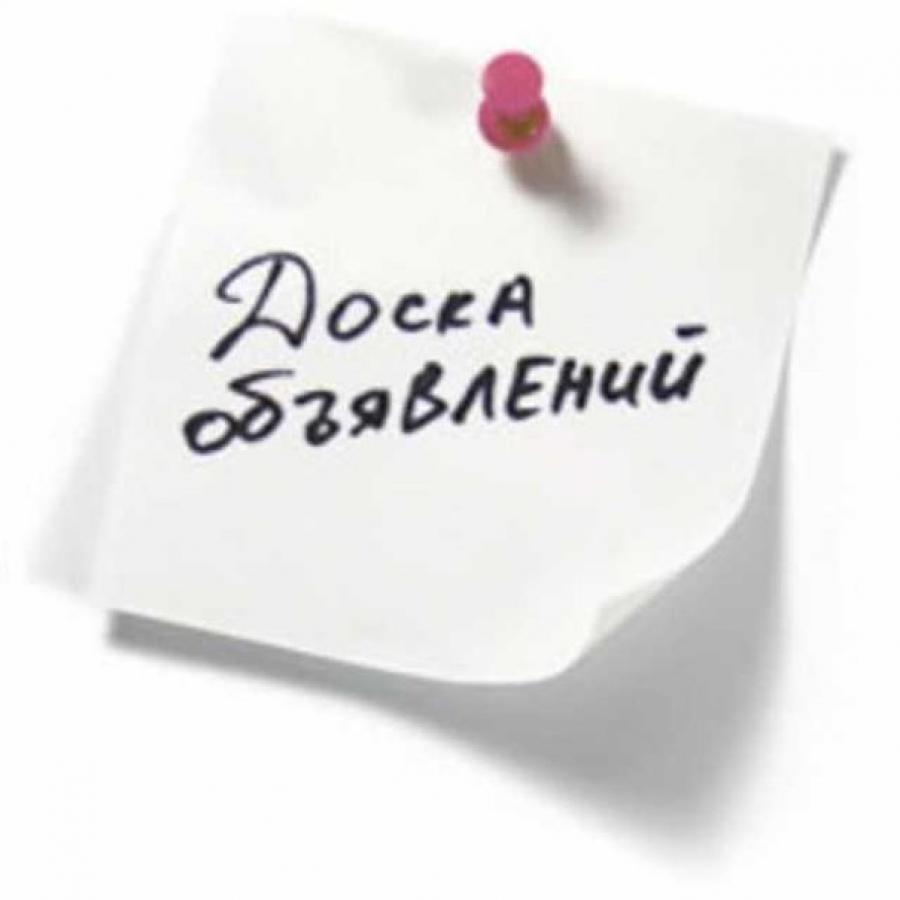 Преимущества онлайн доски объявлений для продаж и покупок