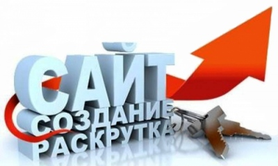 Создание сайтов в саратове адреса как провести веб-хостинг услуги по бухгалтерии